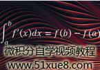 微积分视频教程(36集)