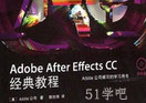 After Effects cc基础教程