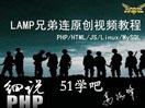 lamp兄弟连之细说php教程