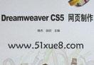 dreamweaver cs5网页设计教程