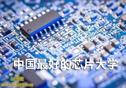 中国最好的芯片大学