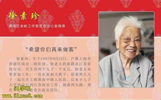 112岁长寿老人徐素珍